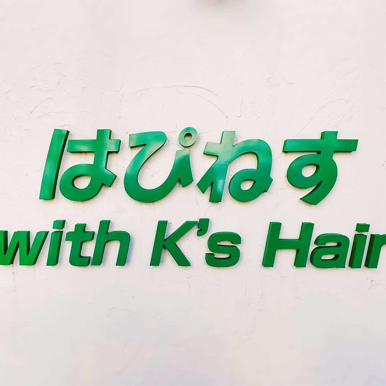 はぴねす with K's Hair