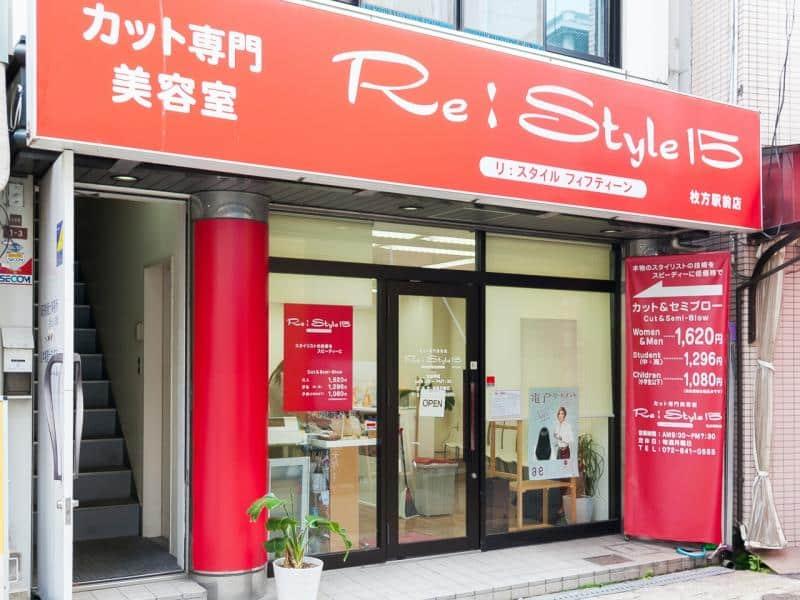 美容院Re:Style15