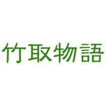 美容室竹取物語ロゴ画像