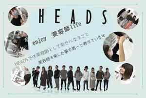 美容室HEADS ex求人画像