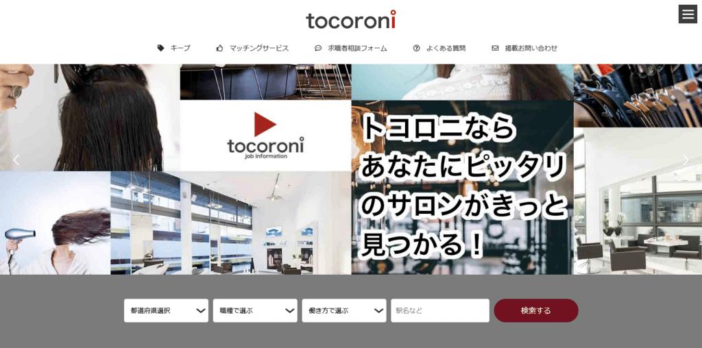 美容師・美容室求人・総合転職サイト _ tocoroni(トコロニ) |トップ広告画像